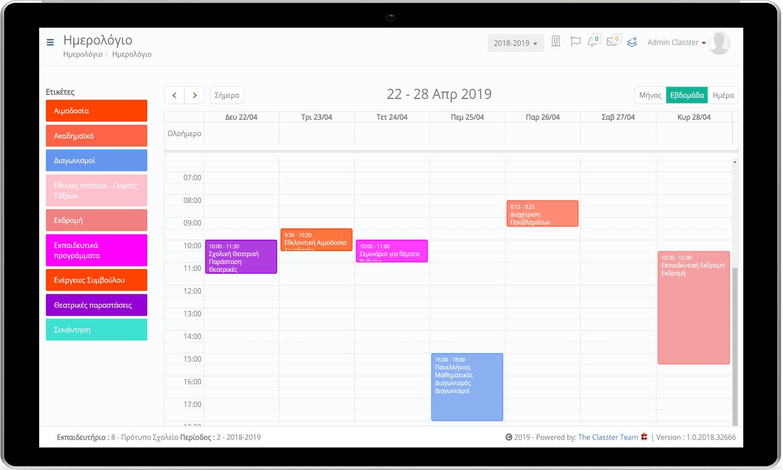 Προσωπικά Ημερολόγια